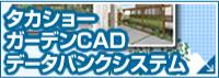 タカショーガーデンCADデータバンクシステム